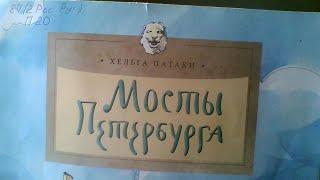 """Рубрика """"Познавательное чтение"""". Книга Хельги Патаки """"Мосты Петербурга"""""""
