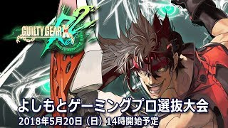 Video 2018.05.20「GUILTY GEAR Xrd REV 2」よしもとゲーミングプロ選抜大会 download MP3, 3GP, MP4, WEBM, AVI, FLV Mei 2018