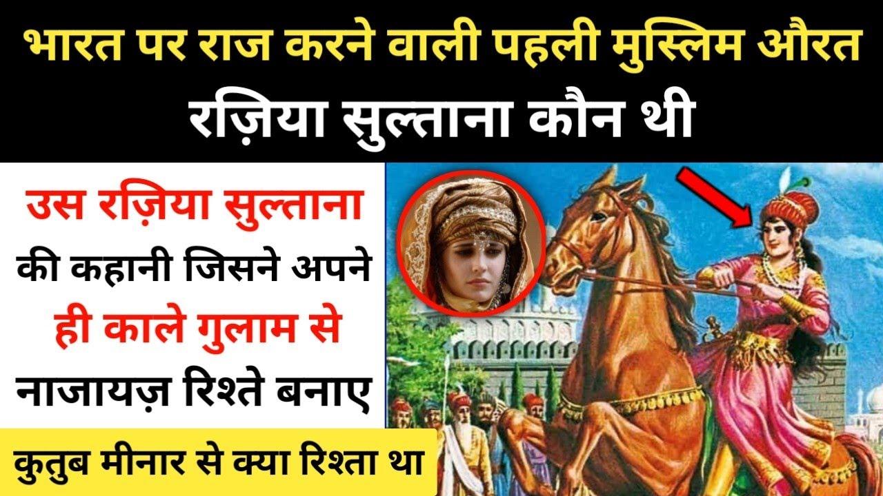 Download Real History Of Raziya Sultana । भारत की पहली मुस्लिम महिला सुल्तान रज़िया सुल्ताना - R.H Network