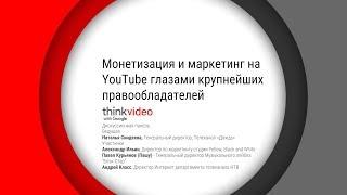 Монетизация и маркетинг на YouTube глазами крупнейших правообладателей