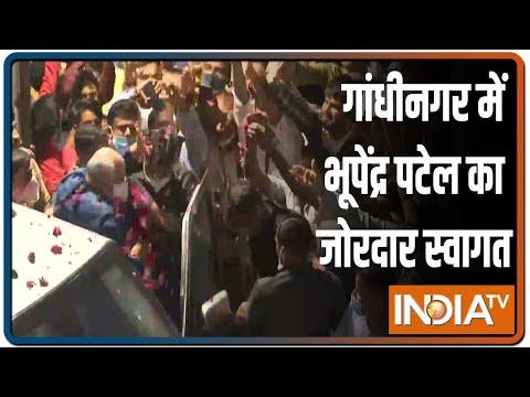 भूपेंद्र पटेल के मुख्यमंत्री बने जाने पर छाई खुशियां, गांधीनगर में कार्यकर्ताओं ने किया भव्य स्वागत