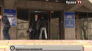 Минюст предлагает ввести адвокатскую монополию на представительство в судах(, 2014-06-06T10:29:17.000Z)