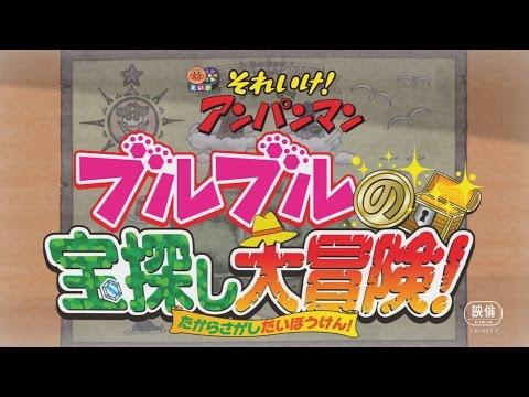 映画『それいけ!アンパンマン ブルブルの宝探し大冒険!』予告編
