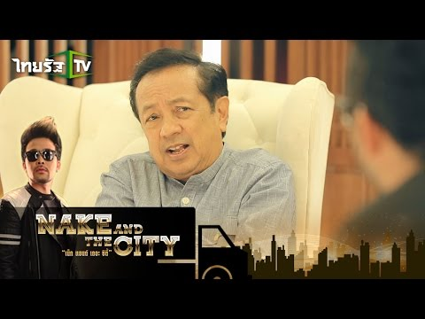 "Nake and The City | ""ดำรง พุฒตาล"" บุคคลคุณภาพของวงการโทรทัศน์ไทย (2) | 28-07-58 | 1/4"