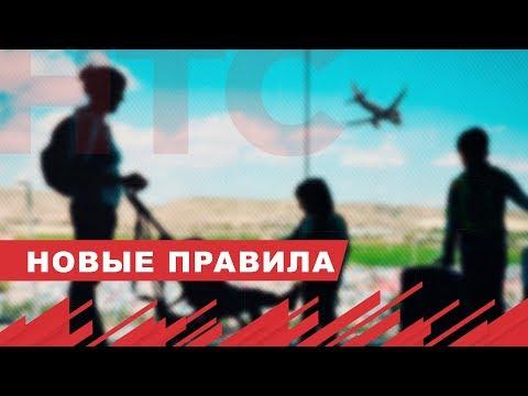 Россия изменила правила выезда детей за границу