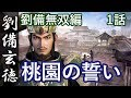 真・三國無双8 蜀編 劉備玄徳 1話「桃園の誓い」PS4 Pro