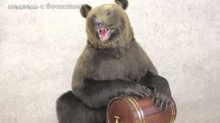 Чучело медведя(, 2013-07-06T13:55:46.000Z)