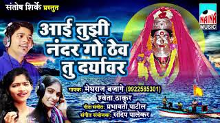 Aai Tujhi Nandar Go Thev Tu Daryavr | आई तुझी नंदर गो ठेव तू दर्यावर | Ekveera Aai