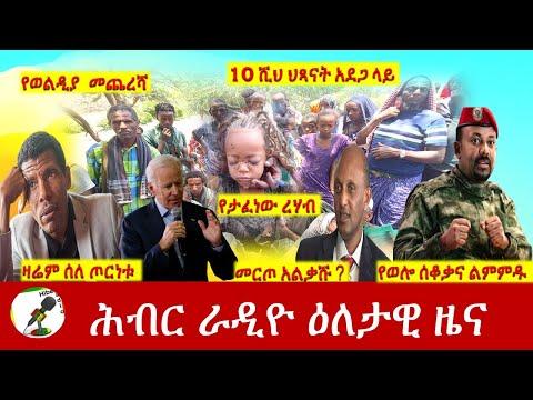 Hiber Radio Daily Ethiopia News Sep 13, 2021 | ሕብር ራዲዮ  ዕለታዊ ዜና |  Ethiopia