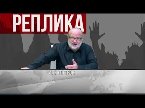 REPLIKA S ILIA PETROV SOFIA