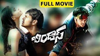 Bindaas Telugu Full Movie    Manchu Vishnu, Sheena, Veeru Potla