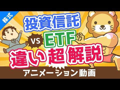 【初心者向け】投資信託とETFの違いを分かりやすく解説。高配当株好きはETFがおすすめ!【株式投資編】:(アニメ動画)第100回