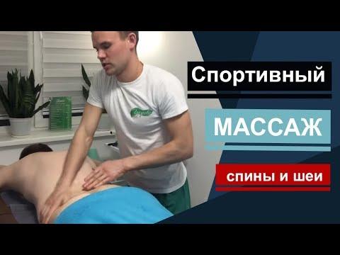 Спортивный массаж спины и шеи. Восстановление. Sports Back And Neck Massage. Recovery.