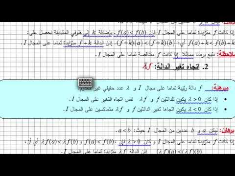 حل تمارين كتاب الرياضيات للسنة الثانية ثانوي