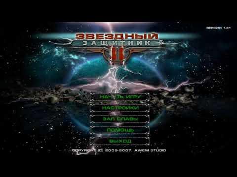 Игра Звездный защитник 2 онлайн / Звёздный Защитник 2 через торрент
