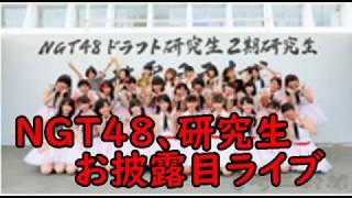 新潟を拠点に活動するアイドルグループ・NGT48は2日、新潟・万代シテイパークで「NGT48研究生お披露目ライブ~お待たせしました!私たちも新潟の女です!~」を開催 ...