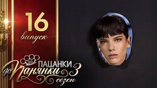 Від пацанки до панянки. Финал - Выпуск 16 - Сезон 3 - 06.06.2018