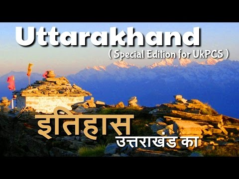 Uttarakhand का इतिहास | History Of Uttarakhand for PCS (Part2)