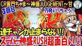 CR黄門ちゃま~神盛JUDGEMENT~甘 ナナテンキター やばい!! 神盛RUSHが...