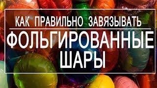 видео Что такое фольгированные шары и как их надуть дома
