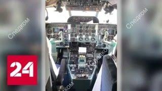 Самолет Utair задымился на взлетной полосе в Саратове - Россия 24