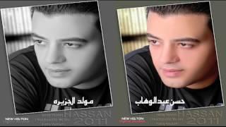حسن عبد الوهاب  -   مولد الجزيره