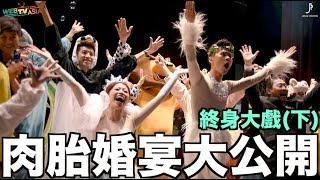 【100種理想】肉胎婚宴大公開-史上新人最累的婚宴