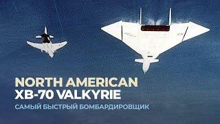 XB-70 Valkyrie. Самый быстрый бомбардировщик