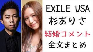 今回は杉ありささんとEXILE USAさんが発表した結婚のコメントをまとめて...