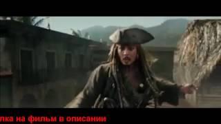 Пираты карибского моря.  Мертвецы не рассказывают сказки.  Пираты карибского моря 5.