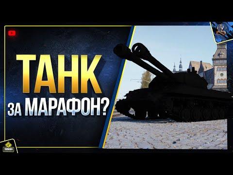 Танк за Новый Марафон и Тест Аренды Премов - WoT Это Новости