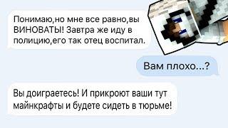 ПЕРЕПИСКА С МАМОЙ ШКОЛЬНИКА ГРИФЕРА ВКОНТАКТЕ   Анти-Грифер шоу майнкрафт вк