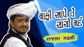 Rajbha gadhvi dayro | માફી આપે તે સાચો મર્દ | રાજભા ગઢવી | gujarati dayro