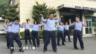 現在開催中の「天使のはね」ダンスコンテストにセイバン波賀工場のメンバーが参加いたしました! いつもげんきいっぱいの波賀工場のメンバーとごつい身体だけど優しい ...