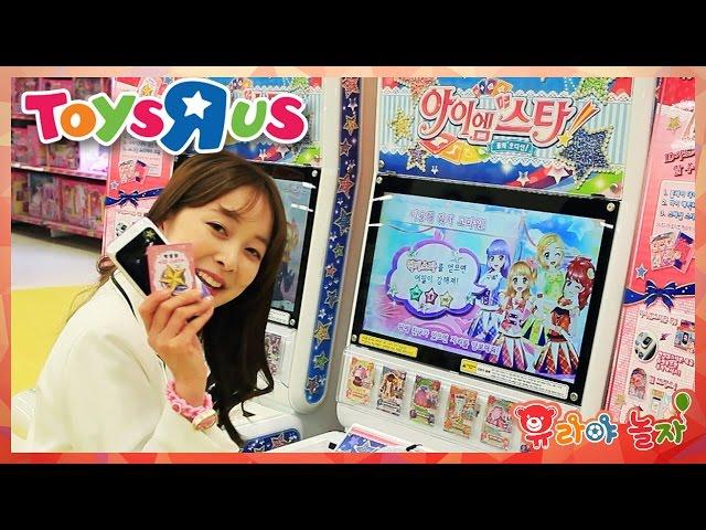 [??] ???(toy)_????? 2? ??????? ???? ??? ??! ??? ??? ?? ??? ?? i am star arcade game toysrus