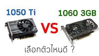 การ์ดจอ GTX 1050 Ti VS GTX 1060 3GB ควรเลือกตัวไหนดี ?