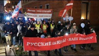 Флаги Латвии и России в центре Риги: латвийцы собрались на марш в защиту русского