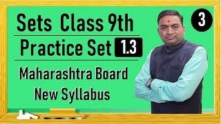 Sets Practice Set 1.3 class 9th Maharashtra Board New Syllabus