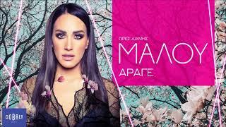 Μαλού - Άραγε - Official Audio Release