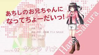 【仮想少女】エントリーNo.2 サクラハナ