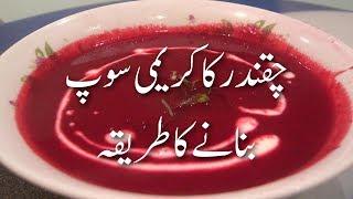 Chukandar Ka Creamy Soup Banane Ka Tarika چقندر کا سوپ How To Make Healthy Morning Beetroot Soup