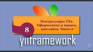 Контроллеры Yii2. Оформление и навигация сайта. Часть 2. phpNT