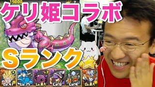 Repeat youtube video 【パズドラ】ケリ姫コラボ Sランククリアでたまドラゲットを目指す!