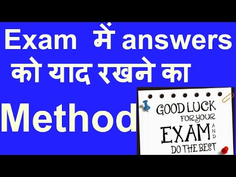 exam म answers य द रखन क तर क best tip for