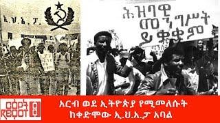 Ethiopia :ከቀድሞው ኢ.ህ.አ.ፓ አባል ከነበሩትከጋሽ ያሬድ ጥበቡ ጋር የተኪያሄደ ውይይት ክፍል 2