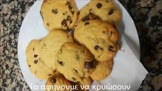 Chocolate chip cookies- Μπισκότα με κομμάτια σοκολάτας