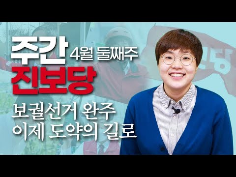 보궐선거 완주 이제 도약의 길로 | 주간진보당 | 4월 둘째 주