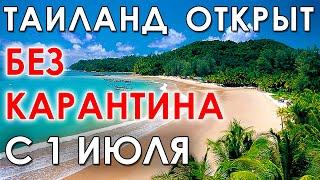 Открытие Таиланда 1 июля Пхукет 2021 Новости Таиланда Пхукет сегодня Новости туризма