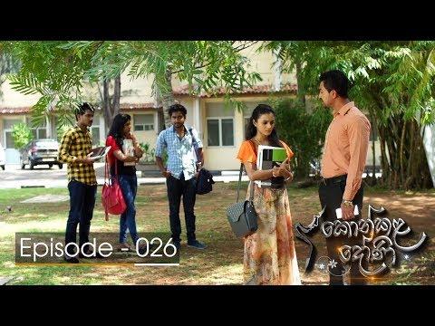 Konkala Dhoni | Episode 26 - (2017-11-14) | ITN