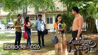 Konkala Dhoni | Episode 26 - (2017-11-14) | ITN Thumbnail